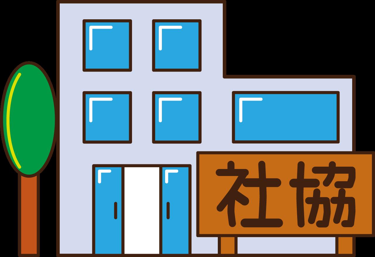 011社協建物のイラスト