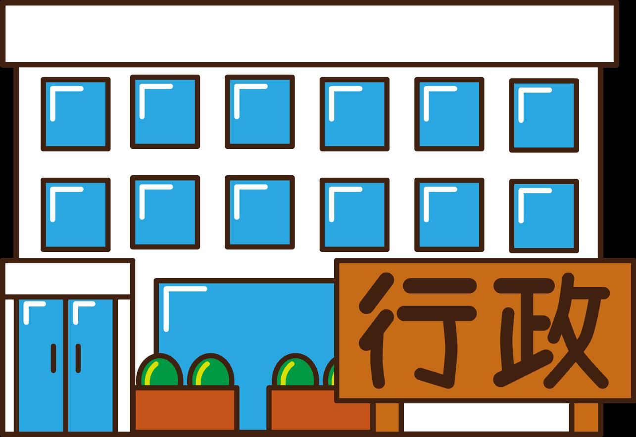 044行政建物のイラスト