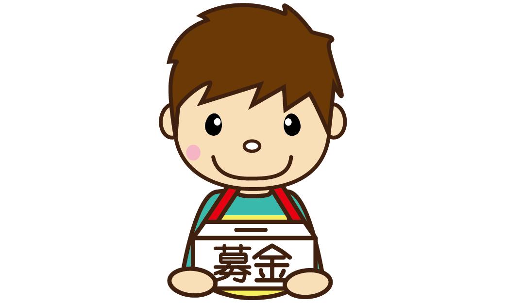 122募金のお願い(文字入り・男の子)のイラスト