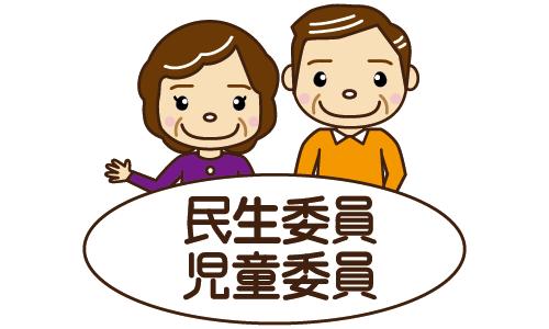 159民生委員児童委員のイラスト
